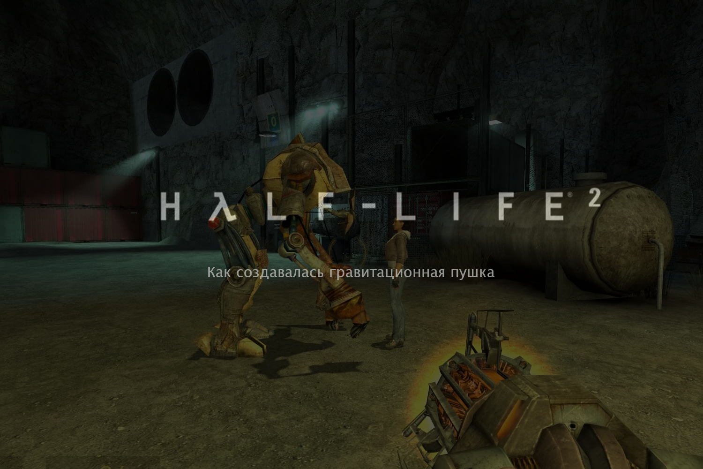 Как создавалась гравитационная пушка из Half-Life 2