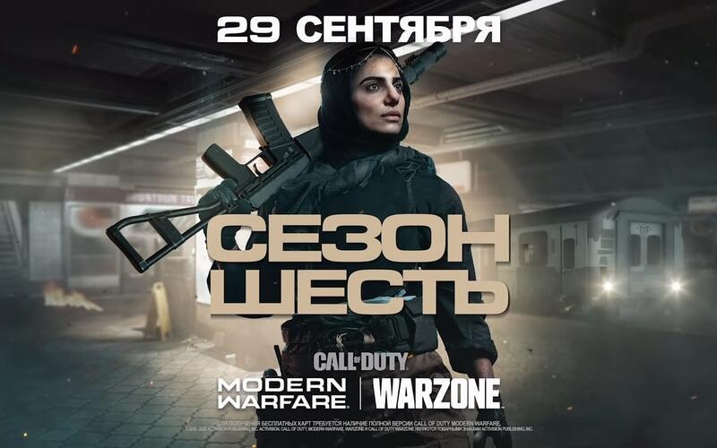 Call Of Duty: Modern Warfare & Warzone - официальный трейлер шестого сезона