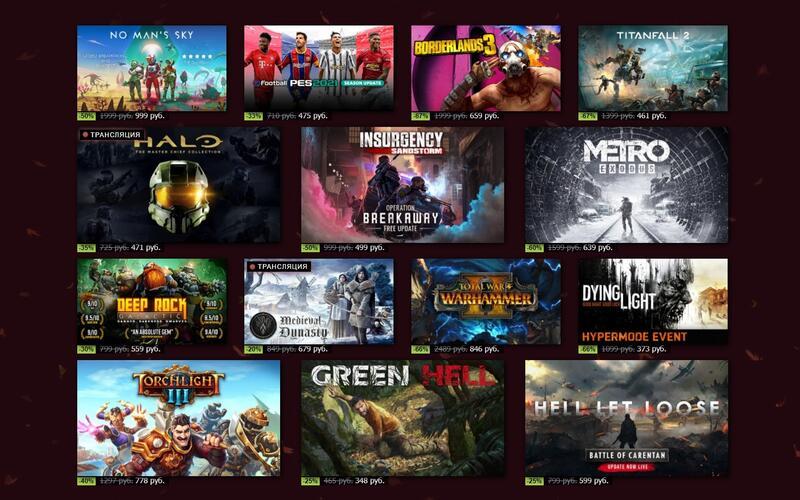 Осенняя распродажа Steam 2020 уже началась