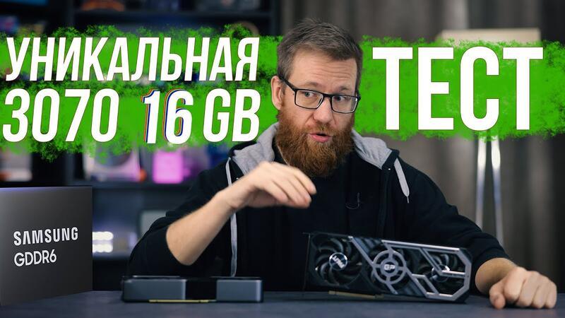 Полный тест и сравнение доработанной RTX 3070 с 16 ГБ видеопамяти и обычной версии